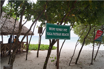 Signboard Kala Patthar Beach Haveloc Island Andaman Holiday Package  , Amazing Andaman With Port Blair & Havelock Island –  Nights |  Days