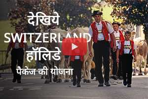 ?????? ????????????? ?????? ????? ?? ????? - Switzerland Video in Hindi