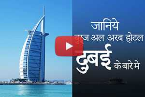 Things to know - Burj al Arab hotel Dubai